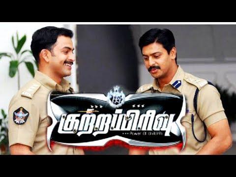 Kutra Pirivu | Prithviraj,Srikanth,Kamalini Mukherji | Tamil Superhit Action Movie HD