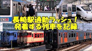 【キハ66引退迫る】JR九州長崎駅 通勤ラッシュ 発着する列車を記録【長崎新幹線(西九州新幹線)開業迫る】JR Kyusyu Nagasaki Station