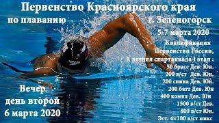 Первенство Красноярского края 6 марта 2020 Вечер