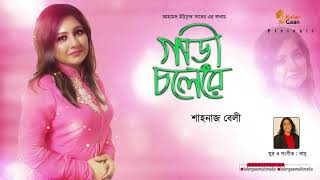 Gari Chole Re By Shahnaz Belli Mp3 Song Download