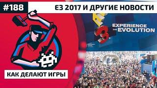 #КакДелаютИгры 188. E3 и другие новости. Финал сезона!