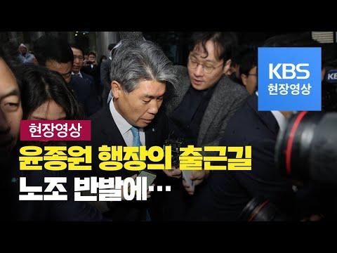 [현장영상] 윤종원 기업은행장 노조 반발에 3일차 출근 실패 / KBS뉴스(News) - KBS News