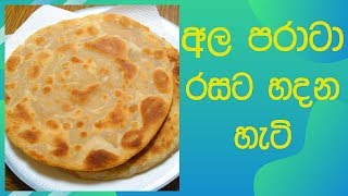 අල පරාටා රසට හදන හැටි  - Aloo paratha sinhala recipe