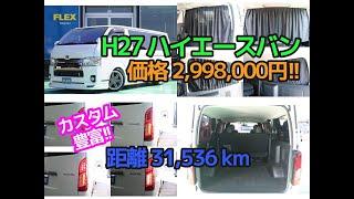 【H27 4型ハイエース ガソリン2WD】 カスタム豊富でしかも低走行!! ここまでやるには、費用が掛かりすぎてしまうがカスタム済みの車...