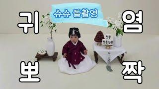 슈슈♡ 300일 촬영 돌촬영 자매사진 천안이유스튜디오 …