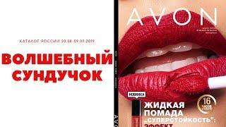 Каталог Эйвон 12 2019 Россия