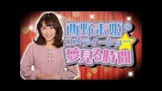 元AKB48の西野未姫座長率いる可愛いアイドルたちが、よしもと芸人たちと...
