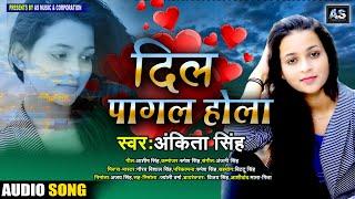 Ankita Singh बहुत ही दर्द भरा सांग Dil Pagal Hola   दिल पागल होला Bhojpuri New Song 2021