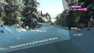 Περιήγηση στο χιονισμένο Κιλκίς-Eidisis.gr webTV
