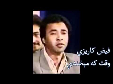 Faiz Karezi - فیض کارېزي - وقت که مېخندي