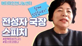 인천나눔센터 줌 아침조회_전성자 국장 스피치
