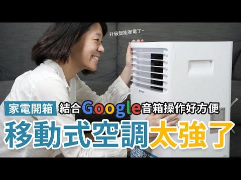 【家電開箱】現在的移動式空調功能也太強了!還能結合Google 音箱操作好方便|移動式空調SWA-7900