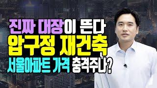 진짜 대장이 뜬다 압구정아파트 재건축 서울아파트 가격 …