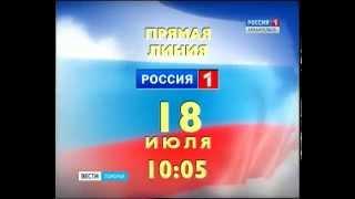 """Завтра на канале """"Россия-1"""" в эфир выйдет программа """"Прямая линия"""" с Игорем Орловым"""