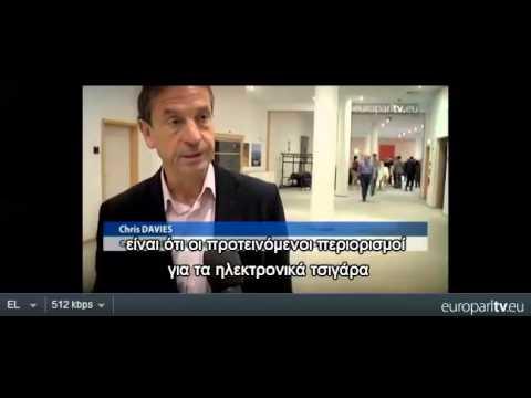 Ευρωπαϊκή Επιτροπή όσο αφορά Καπνικά και Ηλεκτρονικό Τσιγάρο - synpeka.gr