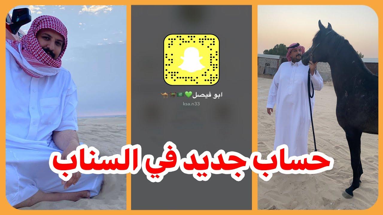 حساب جديد للامير ناصر بن نواف على سناب شات Youtube