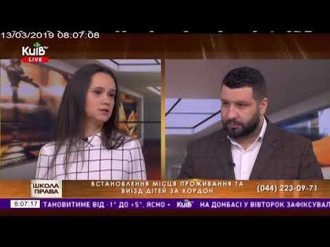 Телеканал Київ: 13.03.19 Школа права 08.00