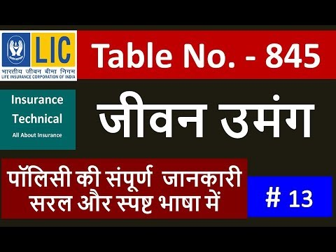 Lic Jeevan Umang Table No 845 Hindi Lic Life Insurance Policy