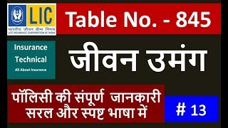 LIC Jeevan Umang Table No. 845 Hindi - LIC Life insurance policy