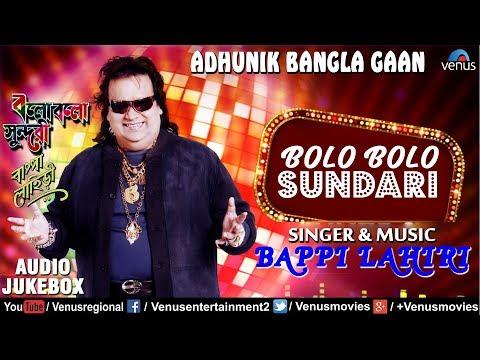 Bappi Lahiri : Bolo Bolo Sundari   Bengali Aadhunik Bangla Gaan   JUKEBOX   Evergreen Bengali Songs