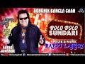 Bappi Lahiri Bolo Bolo Sundari Bengali Aadhunik Bangla Gaan JUKEBOX Evergreen Bengali Songs mp3