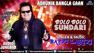 Bappi Lahiri : Bolo Bolo Sundari | Bengali Aadhunik Bangla Gaan | JUKEBOX | Evergreen Bengali Songs