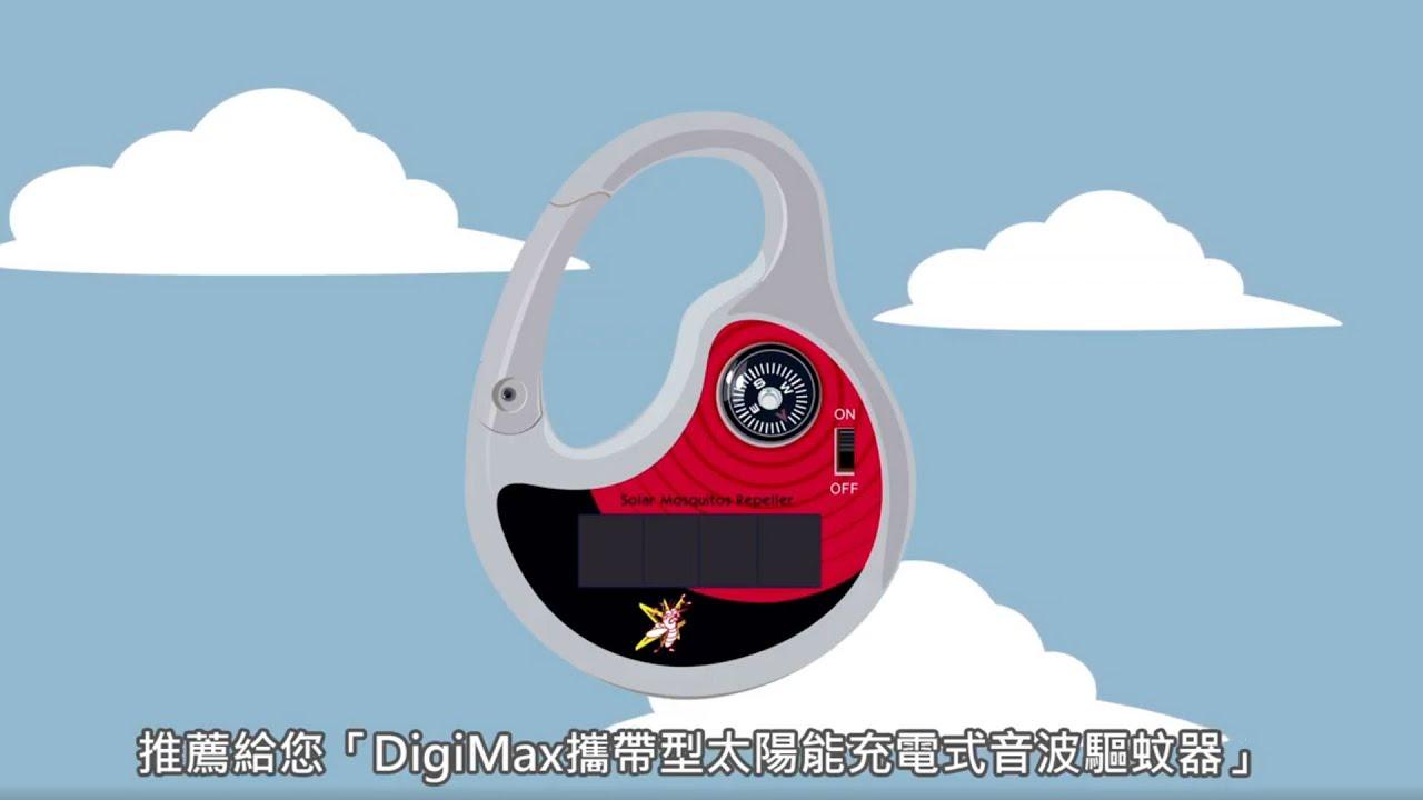 DigiMax★UP-12D8 攜帶型太陽能音波驅蚊器 - 讓您在哪都沒有蚊蟲的困擾! </p> </div><!-- .entry-content -->   </article><!-- #post-## --> <nav class=