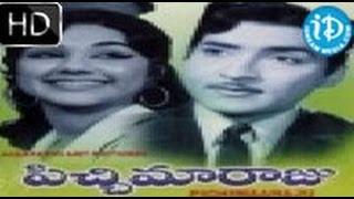 Pichi Maraju (1976) - HD Full Length Telugu Film - Shoban Babu - Manjula - KV Mahadevan