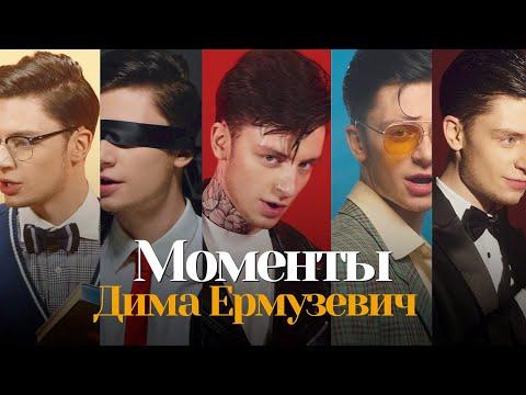 Дима Ермузевич - Моменты