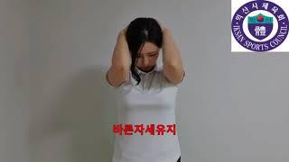 익산시체육회 (김혜지지도자) 거북목예방운동