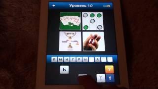 Угадай слово! ~ 4 картинки 1 слово, Какое слово? - ответы 1-25 (Уровень 4)