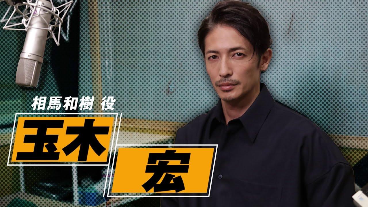 『LOST JUDGMENT:裁かれざる記憶』玉木宏 インタビュー映像