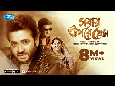 Sobar Upore Prem | Sakib Khan | Sabnur | Bangla Full Movie | Rtv