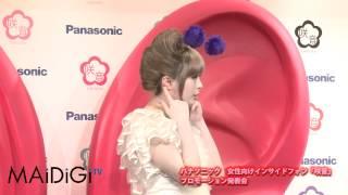 7月5日に行われた女性向けインサイドホン「咲音(sakioto)」の発表会に...