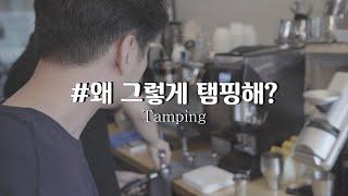 템핑[Tamping]이 뭐 어쨌다고요? ☕️