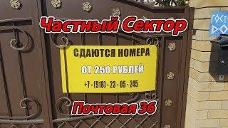 видео Частный сектор по ул. Ленина 142/2 в Адлере