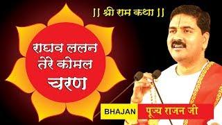 राघव ललन तेरे कोमल चरण - Raghav Lalan Tere Komal Charan Bhajan Video by Rajan Jee Maharaj