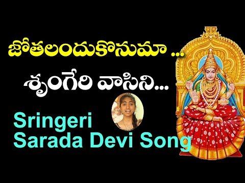 జోతలందుకొనుమా-శృంగేరి-వాసిని-||-goddess-sringeri-mata-||-sarada-mata-||-bhakthi-song