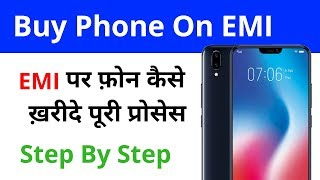 Phone On EMI    How To Buy Phone On EMI With Debit Card 2019