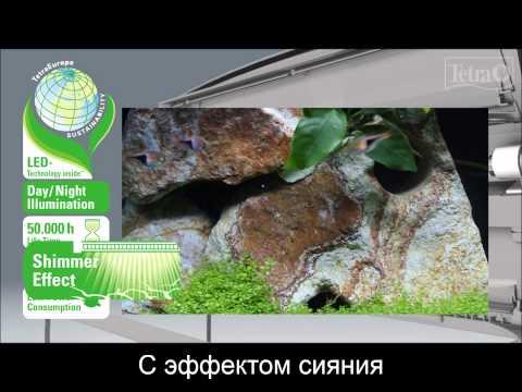 Аквариумы Tetra AquaArt LED
