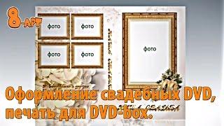 #VosemArt - Оформление свадебных DVD, печать для DVD-box на сайте 8-Art.ru