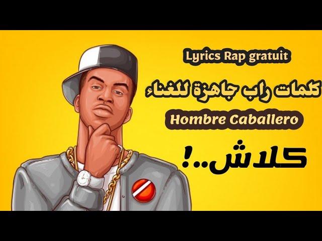 كلمات راب جاهزة للغناء كلاش هارب صاحبي Free Lyrics De Rap Professionnel 2020 Youtube
