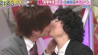 【放送事故】イモトアヤコと城田優が生スッキリでキス!