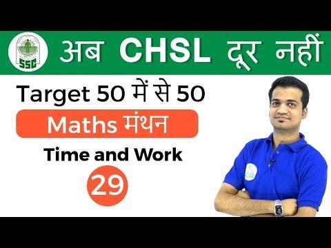 10:00 AM Maths मंथन by Naman Sir | Time and Work | अब CHSL दूर नहीं- Day #29
