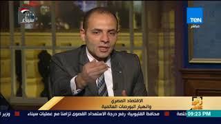 رأي عام - عمرو عبد الحميد معنديش فلوس في البورصة وأحمد أبو السعود يرد: انت غلطان
