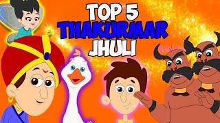 Top 5 Thakurmar Jhuli ঠাকুরমার গল্প - Bangla Golpo গল্প   Bangla Cartoon   রুপকথার গল্প