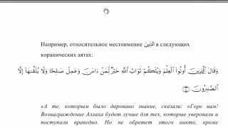 Грамматический анализ Корана  1 урок
