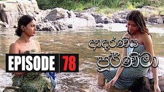 Adaraniya Purnima | Episode 78  ආදරණීය පූර්ණිමා Thumbnail