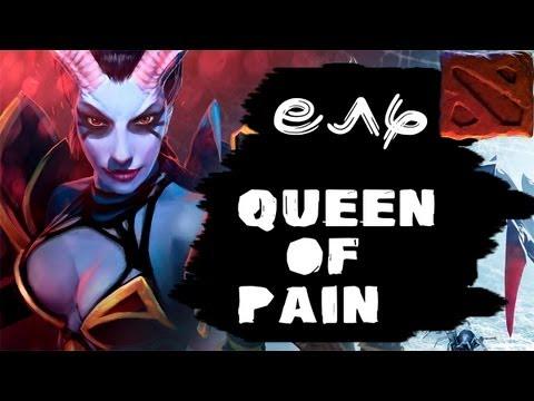 видео: Евтиэль | Фомка | dota2 queen of pain