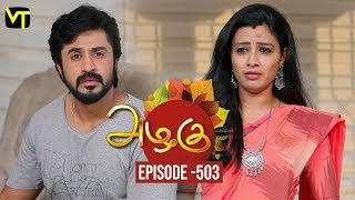 Azhagu - Tamil Serial | அழகு | Episode 503 | Sun TV Serials | 15 July 2019 | Revathy | VisionTime